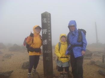 2011年8月16日から東北の山旅 077.jpg